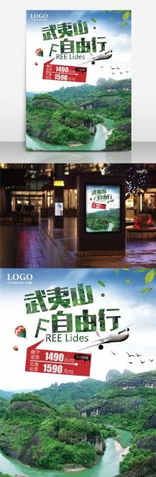 武夷山旅游宣传海报