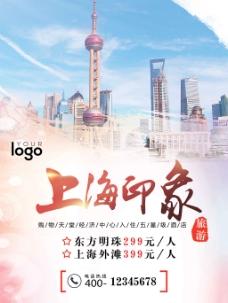清新唯美旅游海报