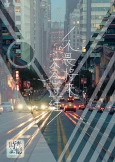 城市风景海报 三角排版清新简约PSD