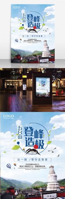 五台山旅行主题海报