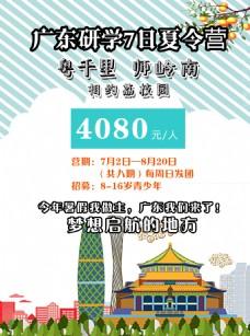 广东研学7日营海报