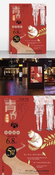 青春毕业季旅行文艺宣传单海报