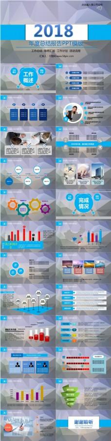 创意商务蓝色简约年终报告计划PPT模板