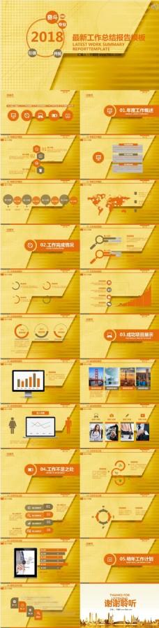 创意实用商务年度总结工作计划ppt模板