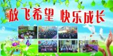 儿童节成长节日模板