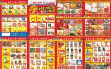 超市DM邮报
