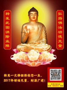 佛教宣传图佛教图片