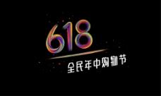 京东彩色618标志头标
