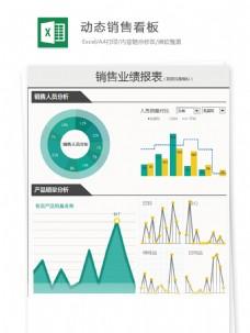动态销量看板-Excel图表
