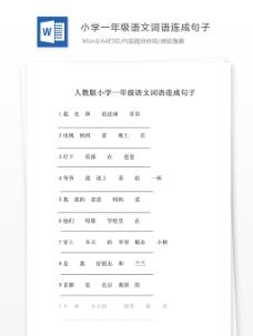 人教版小学一年级语文词语连成句子