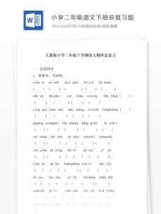 小学二年级语文下册期末分类总复习题