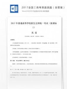 2017全国Ⅰ卷高考英语试题下载-真题