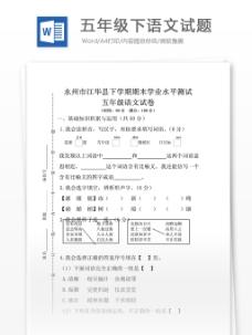 五年级下语文试题-期末测试-人教版【小学学科网】