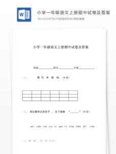 小学一年级语文上册期中试卷