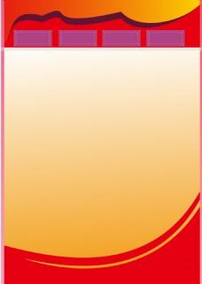 红色渐变边框背景