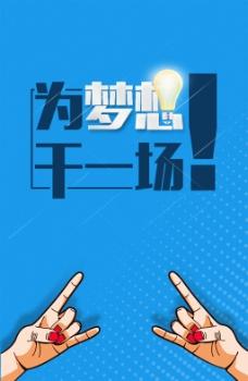 招聘海报手梦想创意海报蓝色