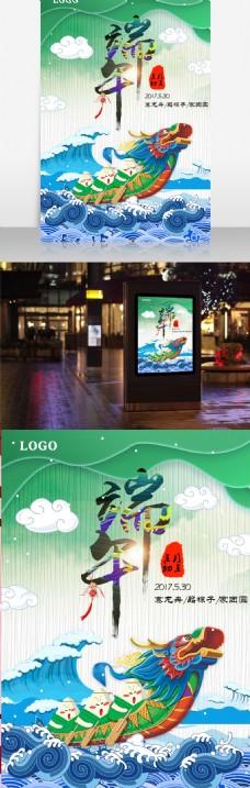 龙舟粽子卡通端午节海报设计