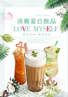 清爽夏日饮品海报