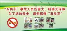 拒乘五类车海报宣传活动模板源文