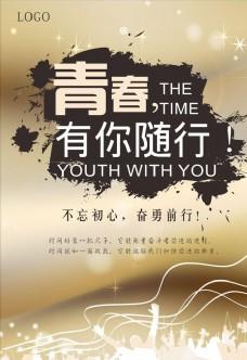青春金色活力海报宣传活动模板源