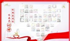 爱心墙宣传活动模板设计