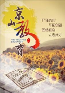 京山教育海报宣传活动模板源文件