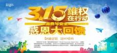 315消费者权益日宣传活动模板