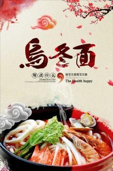 中式乌冬面海报