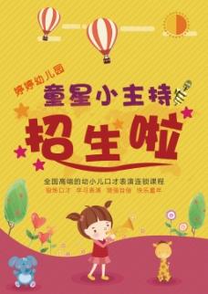 幼儿园招表演生海报