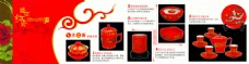 红瓷广告产品三折页素材