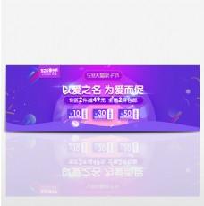 520亲子节淘宝天猫电商海报banner