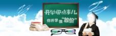 天猫店铺开学促销眼镜海报