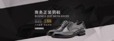 淘宝天猫商务正装男鞋促销活动海报