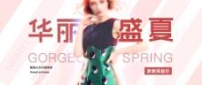 女装海报连衣裙夏季裙子