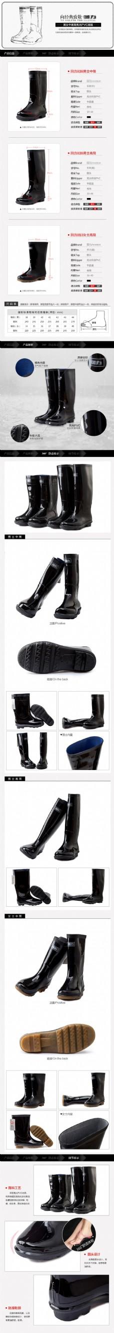 回力胶鞋简约黑白详情页