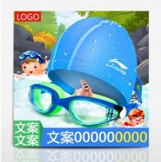 电商天猫嬉水节泳帽主图 天猫儿童用品主图 车图