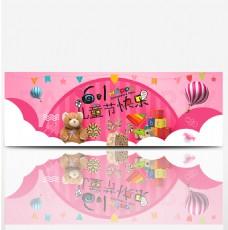 61儿童节电商玩具促销活动banner