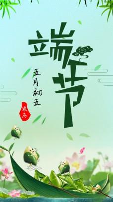 端午节电商海报banner