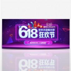 电商618狂欢节年中大促嗨不停海报banner