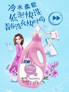 洗衣液H5设计