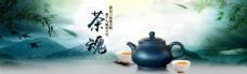 茶壶淘宝海报