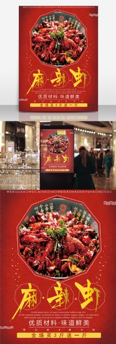 麻辣小龙虾创意美食海报psd模板设计