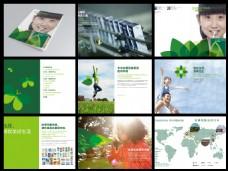 纷美包装集团企业画册版式设计矢量文件素材