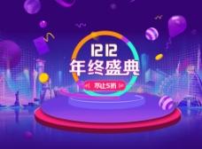 双十二狂欢电商淘宝banner