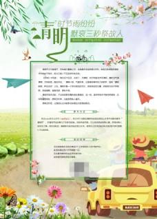 清明节活动专题页设计