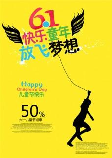 61快乐放飞梦想海报PSD素材