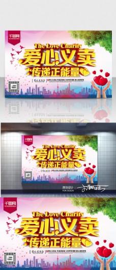 爱心义卖会 C4D精品渲染艺术字海报