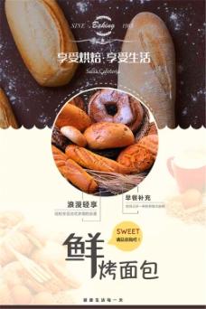 烘焙面包海报