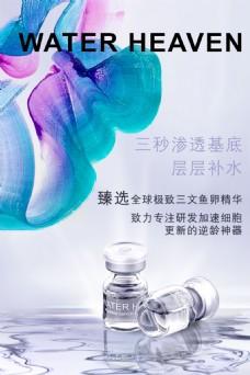 时尚化妆品海报
