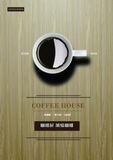 时尚咖啡海报设计